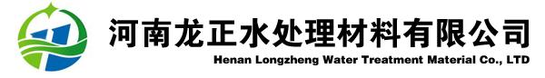 河南龙正水处理材料有限公司